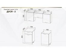 Кухонный гарнитур Дуся 1,6м