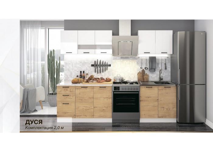 Кухонный гарнитур Дуся 2м